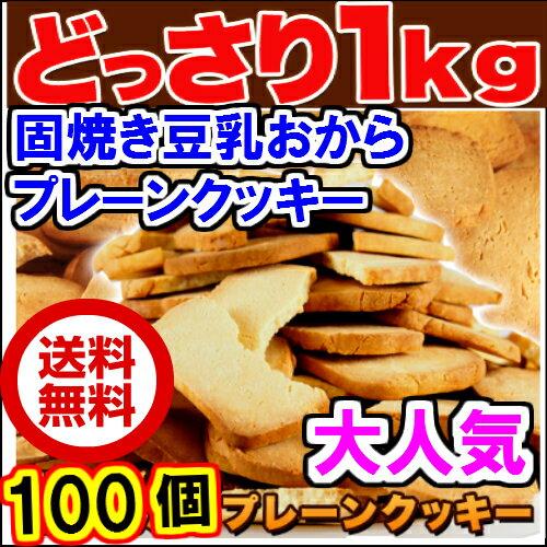 固焼き 豆乳 おからクッキー 訳あり 1kg 約100枚 送料無料 1枚10g当り 42kcal 糖質量 6.3g 賞味期限2019年6月 ※キツネ色又は茶系に近い色で一部レビューの黒っぽい色ではありません