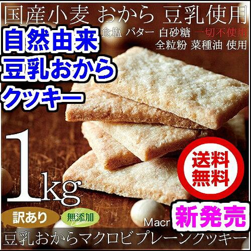 送料無料 豆乳おからマクロビプレーンクッキー 1kg 訳あり 1枚19kcal すべての原料が自然由来。※動物由来非使用 ライブTVで放送 マクロビクッキー【1217RFD】
