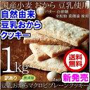 送料無料 豆乳おからマクロビプレーンクッキー1kg 訳あり 1枚19kcal すべての原料が自然由来。※動物由来非使用 ライブTVで放送 マクロビクッキー【12...