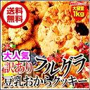 値下げ フルグラ豆乳おからクッキー1kg 訳あり 送料無料1個58kcal 割れがありますのでご了承ください 【HLS_DU】【RCP】