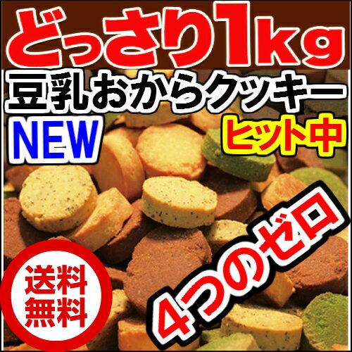 値下げ 4つのゼロ 豆乳おからクッキーFour Zero (4種)1kg 訳あり 1枚たったの19kcal 賞味期限2019年2月 (砂糖 たまご 小麦粉 乳 香料 着色料 不使用 全部で6つのZero)お祝 ギフト