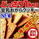 新発売 20雑穀入り豆乳おからクッキー1kg (250g×4袋) 送料無料 カロリー1枚(約7g)あたり約30kcal 05P03Dec16