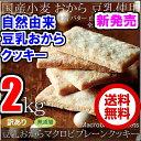マクロビプレーン クッキー