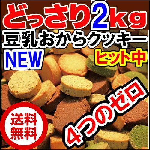 2セットでお得 4つのゼロ 豆乳おからクッキーFour Zero (4種)2kg 1セット当り2245円 訳あり 1枚たったの19kcal(砂糖 たまご 小麦粉 乳不使用)