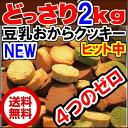 2セットでお得 4つのゼロ 豆乳おからクッキーFour Zero(4種)2kg 1セット当り2485円 訳あり 1枚たったの19kcal(砂糖 たまご 小麦粉 ...
