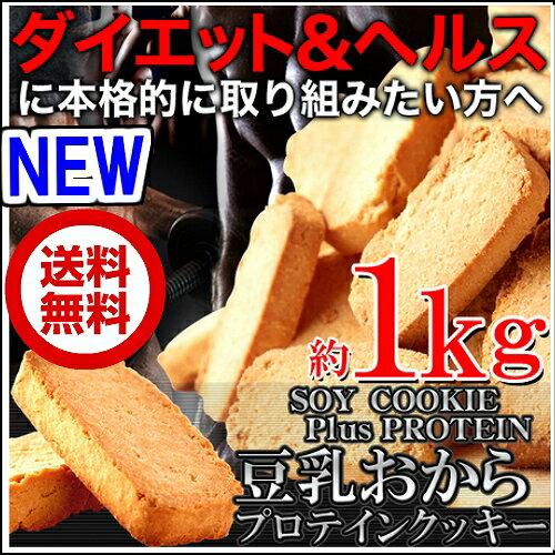 ソイプロテイン plus 豆乳おからプロテインクッキー1kg 送料無料 1枚 25kcal ハード(固焼き)タイプです