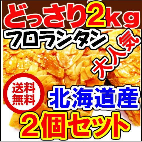 1セット当り2390円x2個セット フロランタン どっさり1kgx2セット 北海道産 送料無料 訳あり 洋菓子 今大人気の高級菓子 お祝 ギフト
