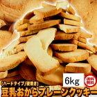 1個当たり1390円x6個 固焼き 豆乳 おからクッキー 訳あり 約100枚1kg計 6Kg 送料無料 賞味期限2022年2月  おから 豆乳クッキー【おからクッキー】