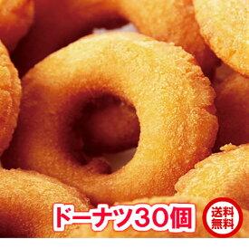 生クリームケーキドーナツ30個(10個入り×3袋)訳あり 送料無料 洋菓子 ギフト
