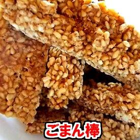 値下げ NHKで紹介 値下げ セサミンたっぷりごまん棒70g リピート絶賛 喜界島黒糖とゴマのコラボ 感動の美味しさ ごま 黒砂糖