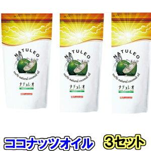 送料無料 ココナッツオイル100% ナチュレオ 912g x3個セット 食用オイルで健康要素がたっぷり 無臭タイプです NHKあさイチで放映 賞味期限2022年8月以降