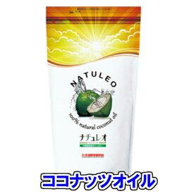 送料無料 ココナッツオイル100% ナチュレオ 912g 食用オイルで健康要素がたっぷり 無臭タイプです NHKあさイチで紹介 賞味期限2021年6月以降
