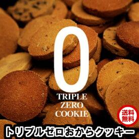 豆乳おからクッキー トリプルZERO 1枚たったの19kcal 送料無料 代引不可 砂糖ゼロ たまごゼロ 小麦粉ゼロ【HLS_DU【RCP】
