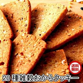 値下げ 20雑穀入り豆乳おからクッキー1kg (250g×4袋) 送料無料 カロリー1枚(約7g)あたり約33kcal