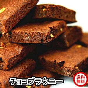 高級チョコブラウニーどっさり1kg 23個から26個【訳あり】 ギフト