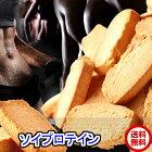 値下げ 豆乳おからプロテインクッキー1kg 4ゼロクッキー +ソイプロテインをプラス 送料無料 固焼きタイプ 1枚8g当り 25kcal