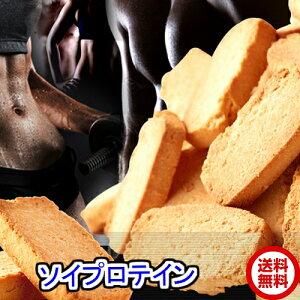 値下げ  豆乳おからプロテインクッキー1kg ソイプロテインをプラス 送料無料 (固焼き)1枚8g当り 25kcal