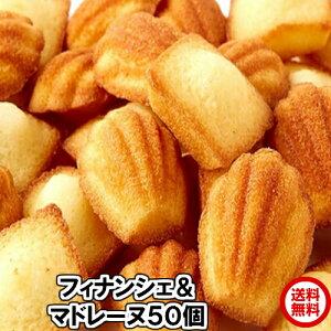 送料無料 しっとりプチフィナンシェ&ふんわりプチマドレーヌ50個 一口サイズ 洋菓子 ギフト 賞味期限2021年1月
