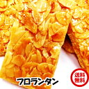 北海道産 フロランタンどっさり1kg 送料無料 訳あり 洋菓子 今大人気の高級菓子 27〜29個 お祝 ギフト