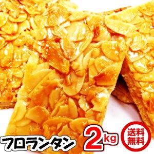 1セット当り2490円x2個セット フロランタン どっさり1kgx2セット 北海道産 送料無料 訳あり 洋菓子 今大人気の高級菓子 お祝 ギフト