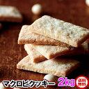 値下げ お得な2kg 1kg当り1740円 豆乳おからマクロビプレーン クッキー 訳あり 1枚19kcal すべての原料が自然由来。…