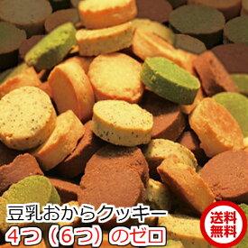 値下げ 4つのゼロ 豆乳おからクッキーFour Zero (4種)1kg(6つのゼロ) 訳あり 1枚5g当りたったの19kcal 糖質量1.54g 賞味期限2020年1月(砂糖 たまご 小麦粉 乳 香料 着色料 不使用 全部で6つのZero)お祝 ギフト