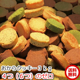 1kg当り2250円 x3セットでお得 4つのゼロ 豆乳おからクッキーFour Zero (4種)3kg 賞味期限2021年1月 訳あり 1枚たったの19kcal(砂糖 たまご 小麦粉 乳 香料 着色料 不使用 全部で6つのZero)