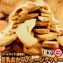 値下げ 固焼き 豆乳 おからクッキー 訳あり 1kg 約100枚 送料無料 1枚10g当り 42kcal 糖質量 6.3g 賞味期限2020年2月