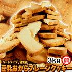 限定 1kg当1490円x3個 固焼き 豆乳 おからクッキー 3Kg 送料無料 賞味期限2021年8月 訳あり1枚10g当り 43kcal 糖質量 6.3g