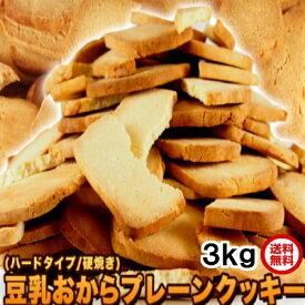 1セット当1330円x3個 固焼き 豆乳 おからクッキー 3Kg 送料無料 訳あり 賞味期限2020年2月 1枚10g当り 42kcal 糖質量 6.3g