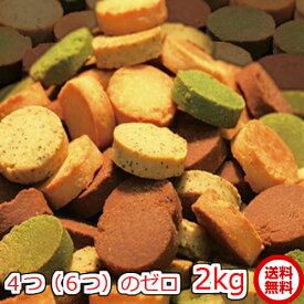 1kg当り2390円x2セットでお得 4つのゼロ 豆乳おからクッキーFour Zero (4種)2kg 賞味期限2021年4月 訳あり 1枚たったの19kcal(砂糖 たまご 小麦粉 乳 香料 着色料 不使用 全部で6つのZero)