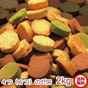 値下げ 1kg当り2245円 x2セットでお得 4つのゼロ 豆乳おからクッキーFour Zero (4種)2kg 賞味期限2020年5月 訳あり 1枚たったの19kcal(砂糖 たまご 小麦粉 乳 香料 着色料 不使用 全部で6つ