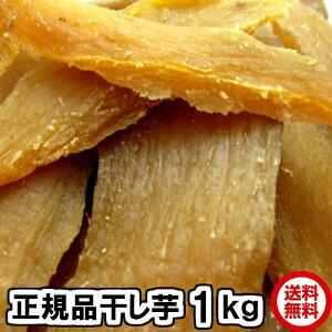 値下げ 正規品 茨城産 完熟 干し芋 1kg  国産 さつま芋 全国送料無料 離島はレターパック 今月の干し芋は熟成がすすんで黒っぽい色です。