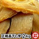 値下げ 正規品 茨城産 完熟 干し芋 2kgセット 1セット当り2885円 送料無料  熟成ほしいも 国産 さつま芋 お祝 ギ…