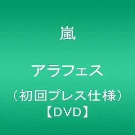 【中古】ARASHI アラフェス(初回プレス仕様) [DVD]