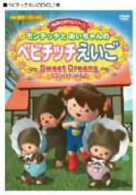 【中古】モンチッチとあいちゃんのベビチッチえいご~Sweet Dreams~ [DVD]