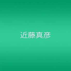 【中古】近藤真彦 '07 Valentine's Day in 武道館 [DVD]