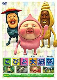 【中古】こびと大研究 [DVD]