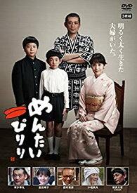 【中古】めんたいぴりり [DVD]