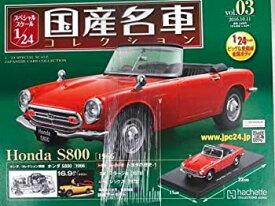 【中古】国産名車コレクション Vol.3 Honda S800 1/24