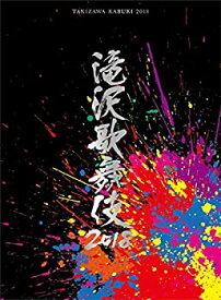 【中古】滝沢歌舞伎2018(DVD3枚組)(初回盤B)