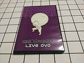 【中古】レペゼン地球 地球事変×地球乱ド LIVE DVD&MIX CD 2000枚限定