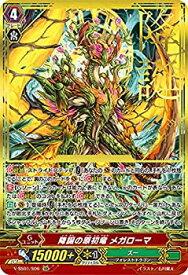 【中古】ヴァンガード V-SS01/S06 降誕の原初竜 メガローマ (SGR スーパージェネレーションレア) プレミアムコレクション2019