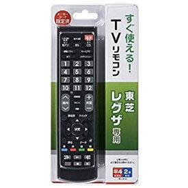 【中古】オーム電機 メーカー別TVリモコン 東芝レグザ用 AV-BKR01-T