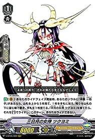 【中古】三日月の女神 ツクヨミ SP ヴァンガード 天馬解放 v-bt05-sp04