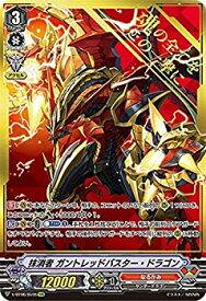 【中古】抹消者 ガントレッドバスター・ドラゴン SVR ヴァンガード 天馬解放 v-bt05-sv05