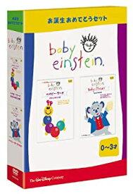 【中古】ベイビー・アインシュタイン お誕生おめでとうセット (せかいのことば & モーツァルト) [DVD]