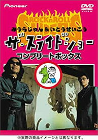 【中古】ザ・スライドショー コンプリートボックス [DVD]