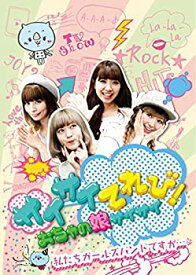 【中古】サイサイてれび! おちゃの娘サイサイ~私たちガールズバンドですが…(完全生産限定盤) [HD DVD]