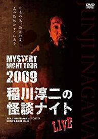 【中古】MYSTERY NIGHT TOUR 2009 稲川淳二の怪談ナイト ライブ盤 [DVD]